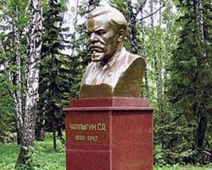 фотография памятника С.А.Чаплыгину