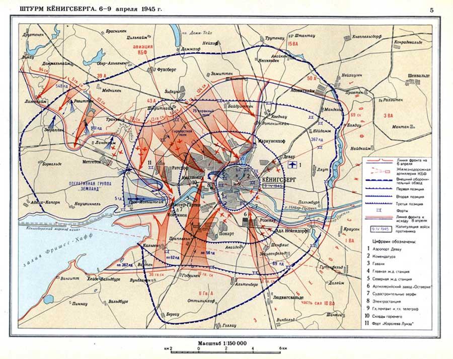 карта-схема Кенигсбергской операции