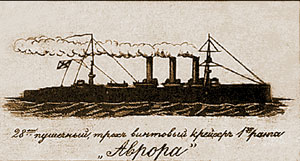 """Серебряная закладная доска крейсера """"Аврора"""" (лицевая сторона)."""
