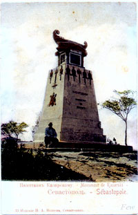 памятник Казарскому (вид с дореволюционной открытки)
