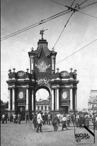Красные ворота, фотография 1920 года