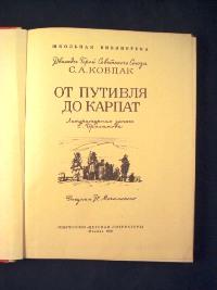 книга С.А.Ковпака