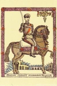 Брусилов, лубочное изображение времён Первой мировой