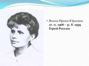 Янина Ирина