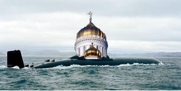 Экспертами НАТО, за бутылку Путинки и банку шпротов, были получены секретные фотографии новой рузке подводной лодки не имеющая ангалогов в мире. В подлодку встроены алтарь, иконопас и погост, что способствует повышению духа и боеспособности рузке армии. + 2 самонаводящиеся мироточащие иконы класса земля-воздух. К тому же лодка лично освящена Патриархом Кирилом, что улучшает ее броню на 3%.