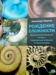 Александр Владимирович Марков |Рождение сложности. Эволюционная биология сегодня