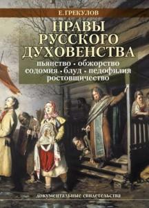 |Ефим Фёдорович Грекулов |Нравы русского духовенства