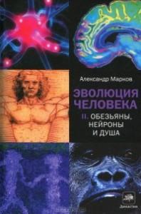 Александр  Марков |Эволюция человека том 2 Обезьяны нейроны и душа 2011