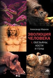Александр Владимирович Марков |Эволюция человека. Книга 1. Обезьяны, кости и гены