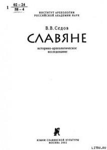 """Седов В.В. """"Славяне. Историко-археологическое исследование"""""""