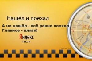 yandex_taxi_480