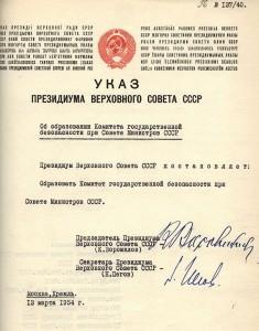 KGB_pankratov